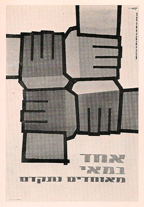 Israel, Histadrout Workers Federation, Paul Kor (artist)