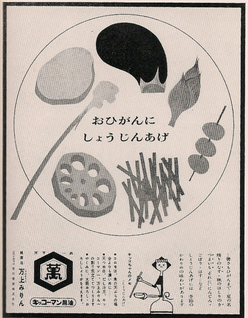 Japan, Noda Soy Co. LTD, Tadashi Ohashi (artist)