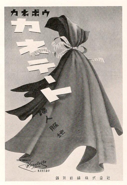 Japan, Kaneteito Fabrics, Tadasi Simizu (artist)