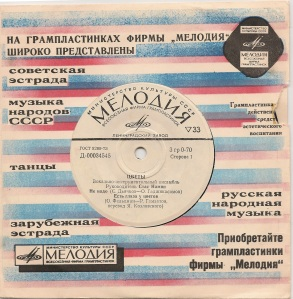 "some translation: ""Russian native music"", ""Music of the nation of the USSR"", ""Dances international estrada (variety)"""
