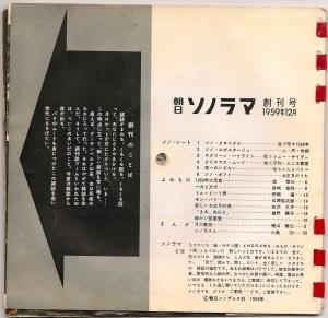 japanes flexi 3