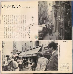 japanese flexi 14