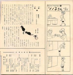 japanese flexi 20