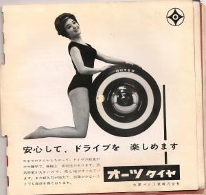 japanese flexi 4